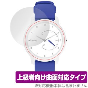 Withings MOVE 保護 フィルム OverLay FLEX for Withings MOVE 液晶保護 曲面対応 柔軟素材 高光沢 衝撃吸収 ウィッシング ムーヴ|visavis