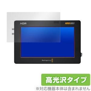 "Blackmagic Video Assist 5"" 12G HDR 保護 フィルム OverLay Brilliant for Blackmagic Video Assist 5 インチ 12G HDR 液晶保護 指紋がつきにくい 高光沢
