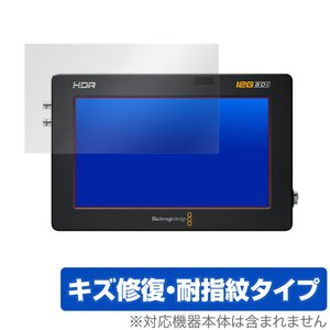"Blackmagic Video Assist 5"" 12G HDR 保護 フィルム OverLay Magic for Blackmagic Video Assist 5 インチ 12G HDR 液晶保護 キズ修復 耐指紋 防指紋