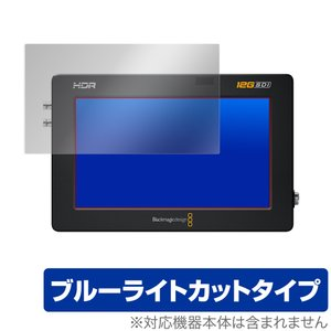 "Blackmagic Video Assist 5"" 12G HDR 保護 フィルム OverLay Eye Protector for Blackmagic Video Assist 5 インチ 12G HDR 液晶保護 ブルーライトカット
