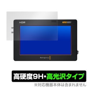 "Blackmagic Video Assist 5"" 12G HDR 保護 フィルム OverLay 9H Brilliant for Blackmagic Video Assist 5 インチ 12G HDR 9H 高硬度で透明感が美しい 高光沢