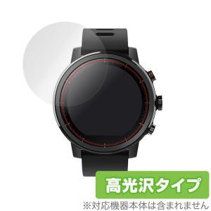 Amazfit stratos 保護 フィルム OverLay Brilliant for Xiaomi Amazfit stratos 液晶保護 指紋がつきにくい 防指紋 高光沢 2枚組 シャオミ アメーズフィット|visavis