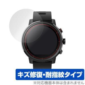 Amazfit stratos 保護 フィルム OverLay Magic for Xiaomi Amazfit stratos 液晶保護 キズ修復 耐指紋 防指紋 コーティング 2枚組 シャオミ アメーズフィット|visavis