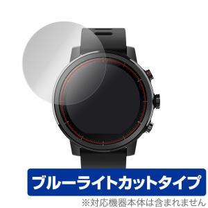Amazfit stratos 保護 フィルム OverLay Eye Protector for Xiaomi Amazfit stratos 液晶保護 目にやさしい ブルーライト カット 2枚組 シャオミ|visavis