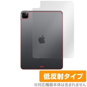 iPad Pro 11インチ 2020 Wi-Fiモデル 背面 保護 フィルム OverLay Plus for iPad Pro 11インチ (2020) (Wi-Fiモデル) 本体保護フィルム さらさら手触り低反射|visavis