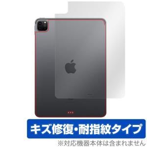 iPad Pro 11インチ 2020 Wi-Fiモデル 背面 保護 フィルム OverLay Magic for iPad Pro 11インチ (2020) (Wi-Fiモデル) 本体保護フィルム キズ修復 耐指紋|visavis