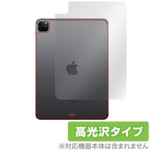 iPadPro 11インチ 2020 Wi-Fi + Cellularモデル 背面 保護 フィルム OverLay Brilliant for iPad Pro 11インチ (2020) (Wi-Fi + Cellularモデル) 高光沢|visavis