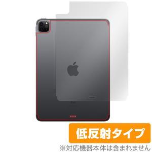 iPadPro 11インチ 2020 Wi-Fi + Cellularモデル 背面 保護 フィルム OverLay Plus for iPad Pro 11インチ (2020) (Wi-Fi + Cellularモデル) 低反射|visavis