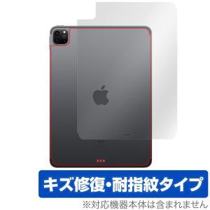 iPadPro 11インチ 2020 Wi-Fi + Cellularモデル 背面 保護 フィルム OverLay Magic for iPad Pro 11インチ (2020) (Wi-Fi + Cellularモデル) キズ修復|visavis