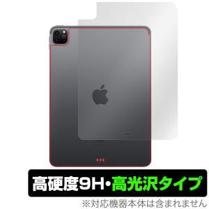 iPad Pro 11インチ 2020 Wi-Fiモデル 背面 保護 フィルム OverLay 9H Brilliant for iPad Pro 11インチ (2020) (Wi-Fiモデル) 9H高硬度で透明感が美しい高光沢|visavis