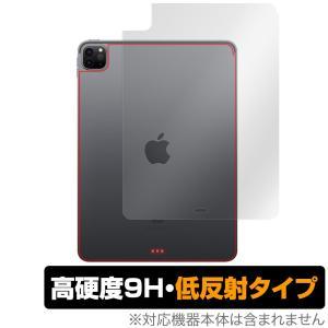 iPad Pro 11インチ 2020 Wi-Fiモデル 背面 保護 フィルム OverLay 9H Plus for iPad Pro 11インチ (2020) (Wi-Fiモデル) 9H高硬度でさらさら手触りの低反射|visavis