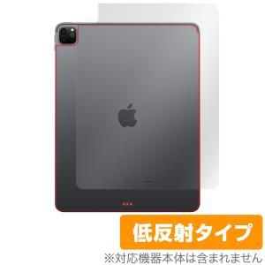 iPadPro 12.9インチ 2020 Wi-Fiモデル 背面 保護 フィルム OverLay Plus for iPad Pro 12.9インチ (2020) (Wi-Fiモデル) 本体保護フィルム さらさら手触り低反射|visavis