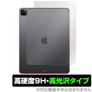 iPadPro 12.9インチ 2020 Wi-Fi + Cellularモデル 背面 保護 フィルム OverLay 9H Brilliant for iPad Pro 12.9インチ (2020) (Wi-Fi + Cellularモデル) 9H高硬|visavis