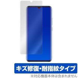 Axon10Pro 5G 保護 フィルム OverLay Magic for ZTE Axon 10 Pro 5G 液晶保護 キズ修復 耐指紋 防指紋 コーティング ZTEジャパン アクソンテンプロ 5G|visavis