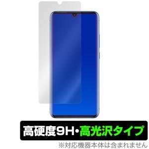 Axon10Pro 5G 保護 フィルム OverLay 9H Brilliant for ZTE Axon 10 Pro 5G 9H 高硬度で透明感が美しい高光沢タイプ ZTEジャパン アクソンテンプロ 5G|visavis
