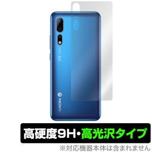 Axon10Pro 5G 背面 保護 フィルム OverLay 9H Brilliant for ZTE Axon 10 Pro 5G 9H高硬度で透明感が美しい高光沢タイプ ZTEジャパン アクソンテンプロ 5G|visavis