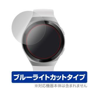 HUAWEI WATCH GT 2e 46mm 保護 フィルム OverLay Eye Protector for HUAWEI WATCH GT 2e 46mm (2枚組) 液晶保護 目にやさしい ブルーライト カット ファーウェイ|visavis