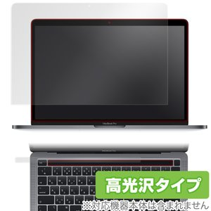 MacBook Pro 13インチ 2020 保護 フィルム OverLay Brilliant f...