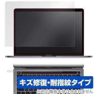 MacBook Pro 13インチ 2020 保護 フィルム OverLay Magic for MacBook Pro 13インチ (2020) Touch Barシートつき 液晶保護 キズ修復 耐指紋 防指紋 コーティング|visavis