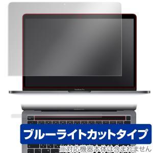 MacBook Pro 13インチ 2020 保護 フィルム OverLay Eye Protect...
