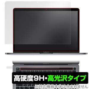 MacBook Pro 13インチ 2020 保護 フィルム OverLay 9H Brillian...