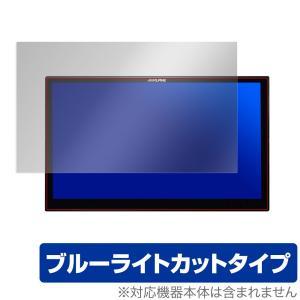 ヴォクシー / ノア / エスクァイア専用 11型カーナビ ビッグX11 EX11NX-NVE 保護 フィルム OverLay Eye Protector 液晶保護 目にやさしい ブルーライト カット|visavis