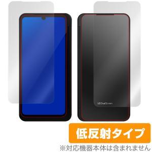 ThinQ5G デュアルスクリーン カバーディスプレイ 保護 フィルム LG V60 ThinQ 5G L-51A LG デュアルスクリーン カバーディスプレイ 保護シートセット 低反射 visavis