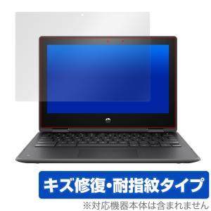 Chromebookx360 11 G3 EE 保護 フィルム OverLay Magic for HP Chromebook x360 11 G3 EE 液晶保護 キズ修復 耐指紋 防指紋 コーティング HPクロームブックx360|visavis