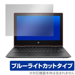 Chromebookx360 11 G3 EE 保護 フィルム OverLay Eye Protector for HP Chromebook x360 11 G3 EE 液晶保護 目にやさしい ブルーライト カット HP|visavis