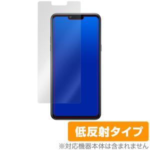 LG style3 L41A 保護 フィルム OverLay Plus for LG style3 L-41A 液晶保護 アンチグレア 低反射 非光沢 防指紋 NTTドコモ LG スタイル3 L41A|visavis