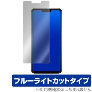 LG style3 L41A 保護 フィルム OverLay Eye Protector for LG style3 L-41A 液晶保護 目にやさしい ブルーライト カット NTTドコモ LG スタイル3 L41A|visavis