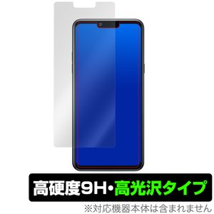 LG style3 L41A 保護 フィルム OverLay 9H Brilliant for LG style3 L-41A 9H 高硬度で透明感が美しい高光沢タイプ NTTドコモ LG スタイル3 L41A|visavis