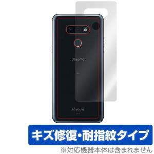 LG style3 L41A 背面 保護 フィルム OverLay Magic for LG style3 L-41A 本体保護フィルム キズ修復 耐指紋コーティング NTTドコモ LG スタイル3 L41A|visavis