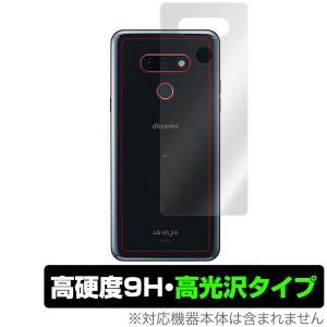 LG style3 L41A 背面 保護 フィルム OverLay 9H Brilliant for LG style3 L-41A 9H高硬度で透明感が美しい高光沢タイプ NTTドコモ LG スタイル3 L41A|visavis