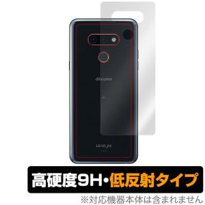 LG style3 L41A 背面 保護 フィルム OverLay 9H Plus for LG style3 L-41A 9H高硬度でさらさら手触りの低反射タイプ NTTドコモ LG スタイル3 L41A|visavis