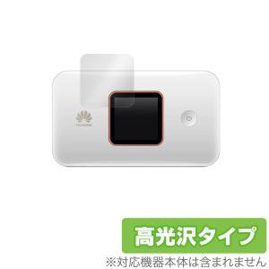 Huawei Mobile WiFi E5785 保護 フィルム OverLay Brilliant for Huawei Mobile WiFi E5785 液晶保護 指紋がつきにくい 防指紋 高光沢 ファーウェイ visavis
