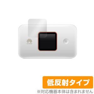 Huawei Mobile WiFi E5785 保護 フィルム OverLay Plus for Huawei Mobile WiFi E5785 液晶保護 アンチグレア 低反射 非光沢 防指紋 ファーウェイ モバイルWi-Fi visavis