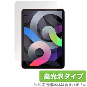 iPad Air 4 保護 フィルム OverLay Brilliant for iPad Air (第4世代) 液晶保護 指紋がつきにくい 防指紋 高光沢 アイパッドエアー 4|visavis