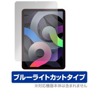 iPad Air 4 保護 フィルム OverLay Eye Protector for iPad Air (第4世代) 液晶保護 目にやさしい ブルーライト カット アイパッドエアー 4 visavis