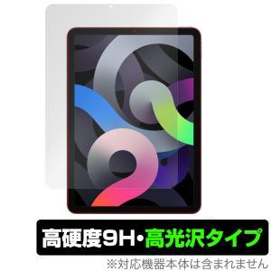 iPad Air 4 保護 フィルム OverLay 9H Brilliant for iPad Air (第4世代) 9H 高硬度で透明感が美しい高光沢タイプ アイパッドエアー 4 visavis