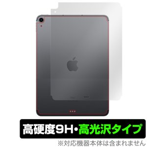 iPad Air 4 Wi-Fi + Cellularモデル 背面 保護 フィルム OverLay 9H Brilliant for iPad Air (第4世代) (Wi-Fi + Cellularモデル) 9H高硬度 高光沢|visavis