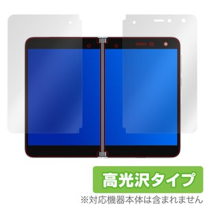 SurfaceDuo 保護 フィルム OverLay Brilliant for Surface Duo 液晶保護シート (左右セット) 指紋がつきにくい 防指紋 高光沢 サーフェスデュオ マイクロソフト visavis