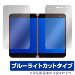 SurfaceDuo 保護 フィルム OverLay Eye Protector for Surface Duo 液晶保護シート (左右セット) ブルーライトカット サーフェスデュオ マイクロソフト visavis