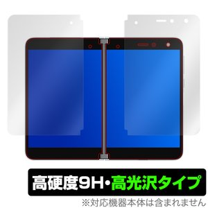 SurfaceDuo 保護 フィルム OverLay 9H Brilliant for Surface Duo 液晶保護シート (左右セット) 9H 高硬度 高光沢タイプ サーフェスデュオ マイクロソフト visavis