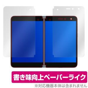 SurfaceDuo 保護 フィルム OverLay Paper for Surface Duo 液晶保護シート (左右セット) ペーパーライクフィルム 紙のような描き心地 サーフェスデュオ visavis