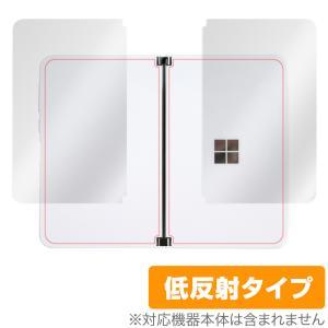 SurfaceDuo 背面 保護 フィルム OverLay Plus for Surface Duo (左右セット) 本体保護フィルム さらさら手触り低反射 サーフェスデュオ Microsoft マイクロソフ visavis