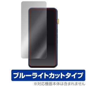 iBasso Audio DX300 保護 フィルム OverLay Eye Protector for iBasso Audio DX300 目にやさしい ブルーライトカット アイバッソ オーディオ iBassoAudio visavis