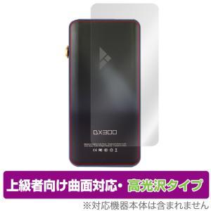 iBasso Audio DX300 背面保護 フィルム OverLay FLEX for iBasso Audio DX300 曲面対応 柔軟素材 高光沢 衝撃吸収 アイバッソ オーディオ iBassoAudio visavis