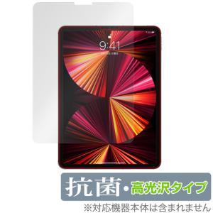 iPadPro 11インチ 2021 2020 2018 保護 フィルム OverLay 抗菌 Brilliant for iPad Pro 11インチ (2021) Hydro Ag+ 抗菌 抗ウイルス 高光沢 アイパッドプロ11|visavis