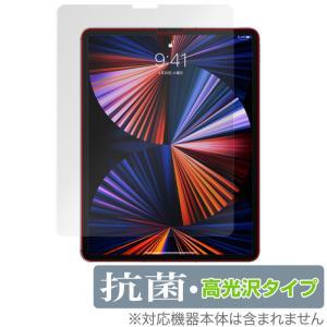iPadPro 12.9インチ 2021 2020 2018 保護 フィルム OverLay 抗菌 Brilliant for iPad Pro 12.9インチ (2021) Hydro Ag+ 抗菌 抗ウイルス 高光沢 アイパッド|visavis
